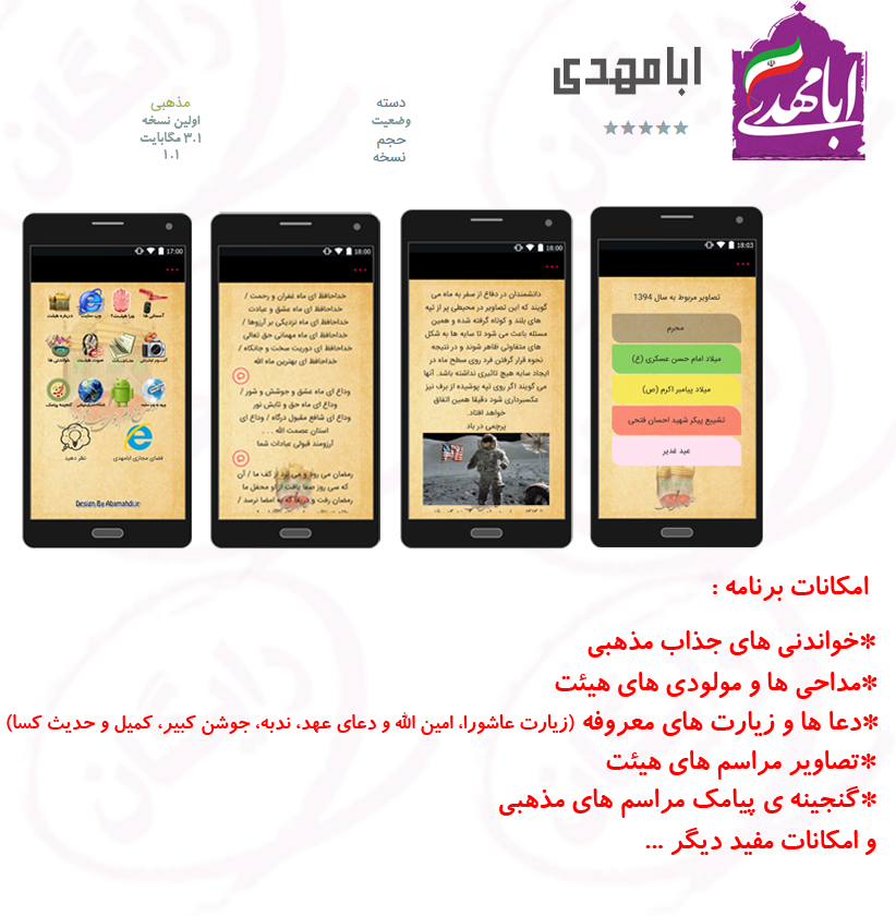http://abamahdi.ir/wp-content/uploads/2016/01/QIP-Shot-Screen-019.png